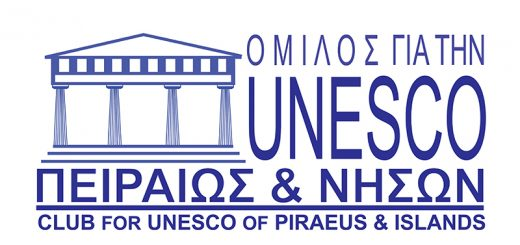 omilos_unesco_piraios_nison_square
