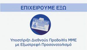 epixeiroume_eksw